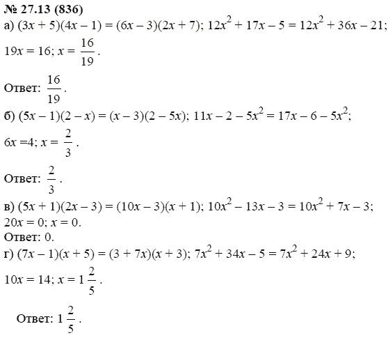 Математика i решение 7 класс