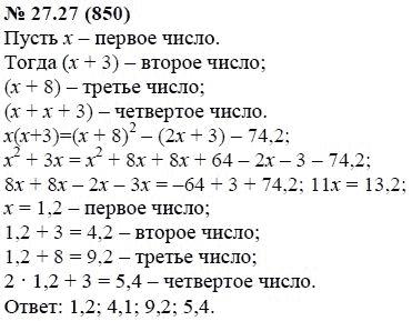 Алгебра 7 класс мордкович гдз 6 26