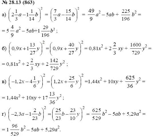 Гдз по математике 7 класс сборник мордкович