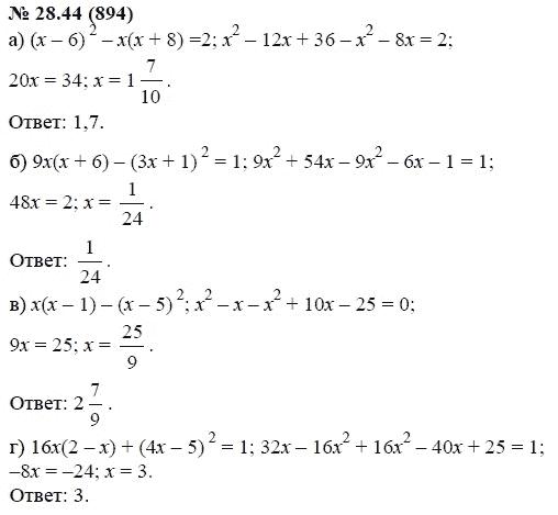 Алгебре за по 7 мардкович гдз