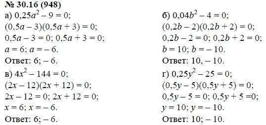 Ответы задач по математике мордкович 7 класс