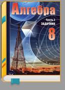 Решебник по алгебре, 8 класс, А.Г. Мордкович