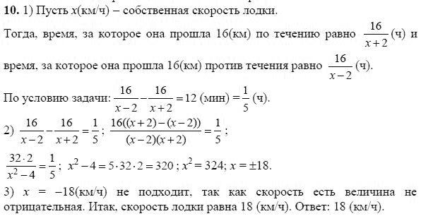 Гдз по математике 8 класс мордкович задачник часть 2 2006
