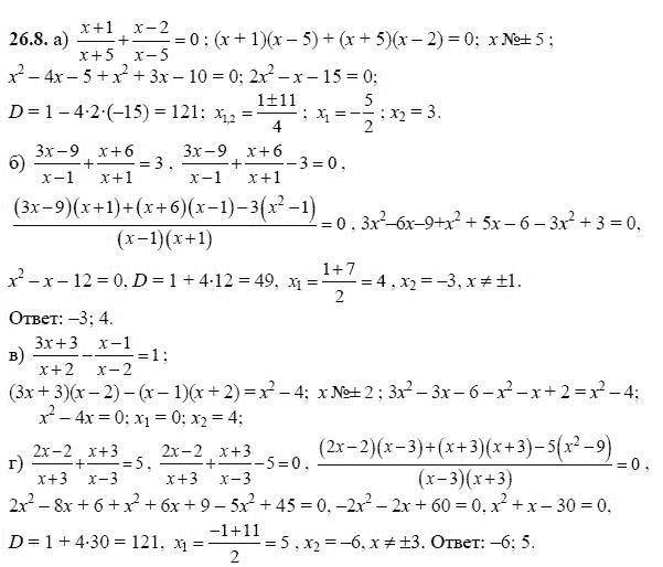 Гдз по математике 8 класс мордкович алгебра и