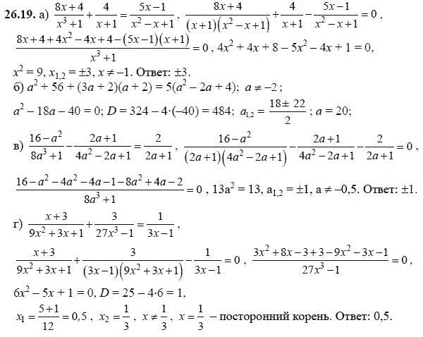 Гдз по математике 8 класс мордкович задачник с решением