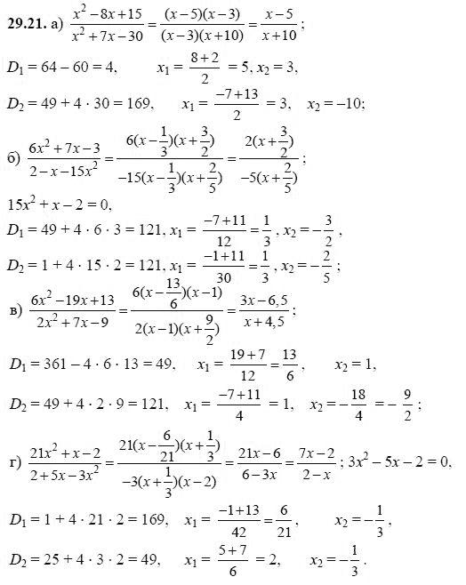 алгебре решебник списывай ру мордкович по