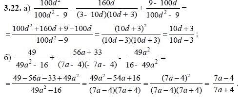 Гдз по алгебре 8 класс мордкович 3 28