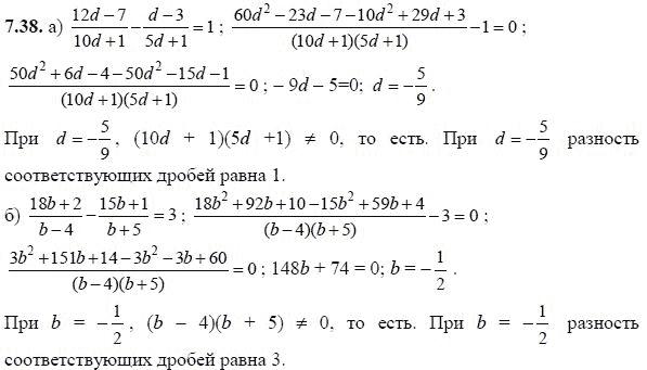 Решебник по алгебре 8 класс алгебраические дроби