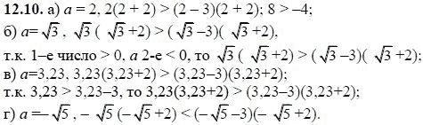 по 10 т гдз класс алгебре