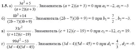 гдз по алгебре 5 классов
