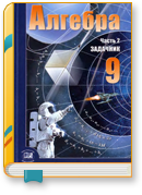 Решебник по алгебре, 9 класс, А.Г. Мордкович 9 класс