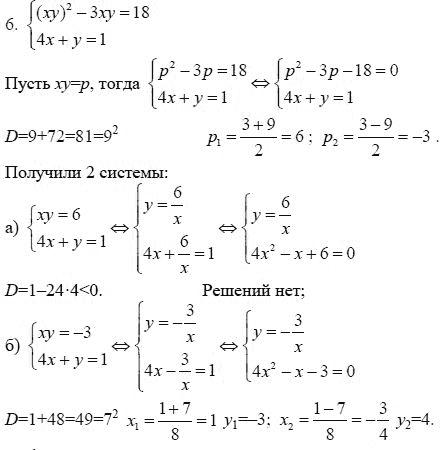 Гдз по математике 7 класс мордкович домашняя контрольная работа 3