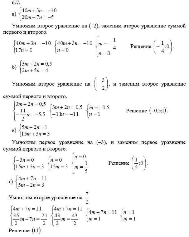 9 алгебре гдз класс 7.6 по