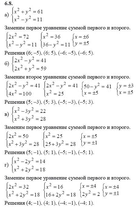 Гдз По Алгебре 09 Класс Мордкович