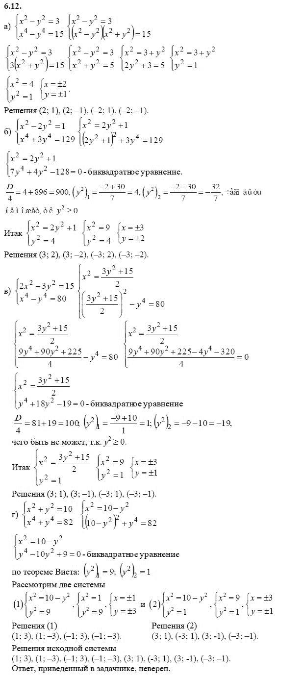 Готовые д.з по алгебре скачать 9 класс