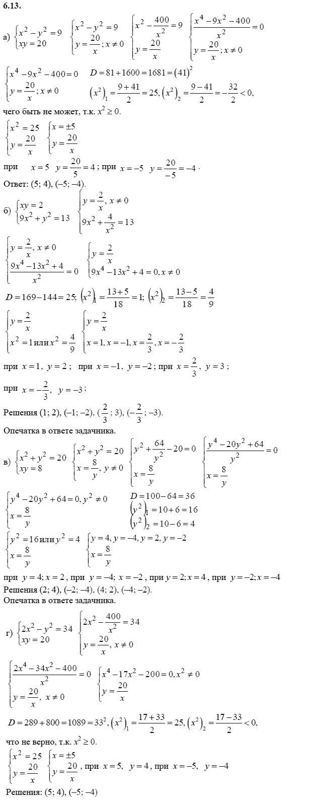 Гдз по алгебре 9 класс макарычев зеленый учебник.