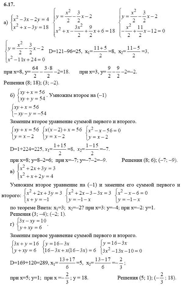 решение задач из решебник