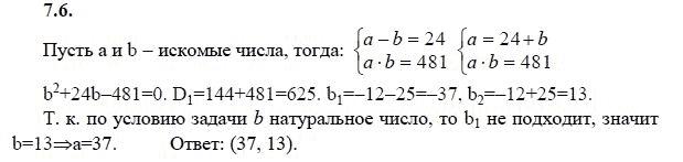 Гдз по алгебре за 9 класс мордкович 2005