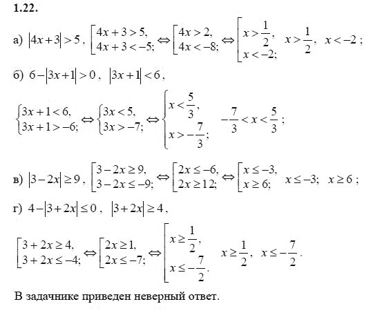 алгебра 7 класс гдз 1.22