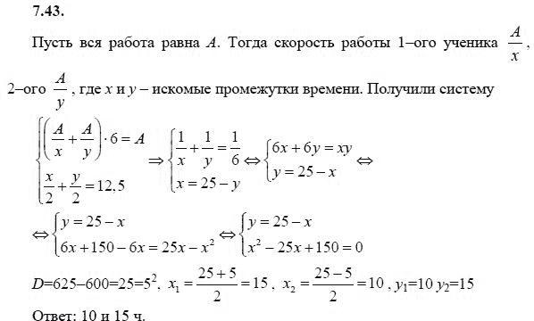 9 мордкович 2 решение а.г класс часть алгебра задачник