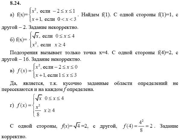 Гдз по алгебре 9 класс 24