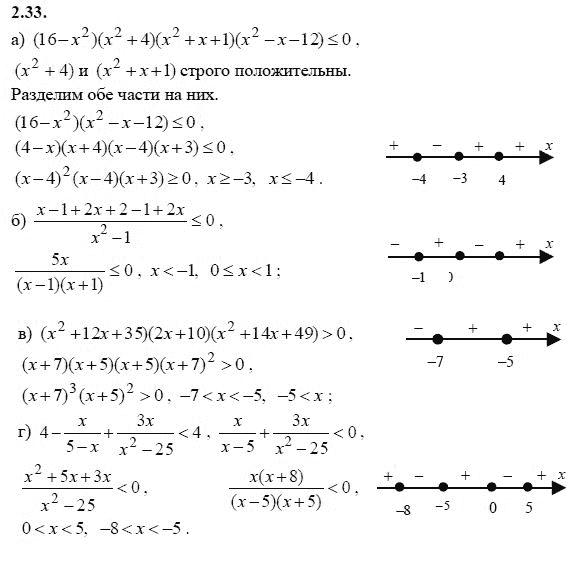 8 класс ру задачник спишу алгебра