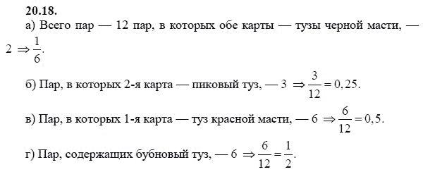 Решебник алгебре 9 класс мордкович 2018