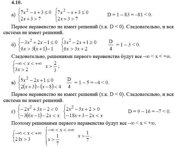 Гдз по алгебре 9 класс а. Г. Мордкович 9 класс. Содержание. Ответ.