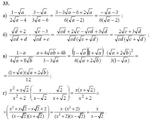 Класс 9 по решебник 2006 алгебре