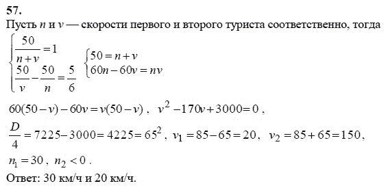 Гдз 9 класс по алгебре задачи на повторение