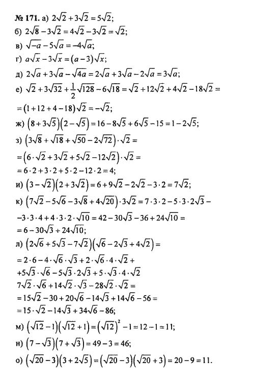 Решебник дидактические материалы по алгебре 11 класс никольский.