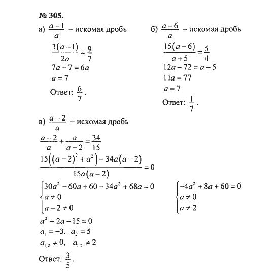 Гдз по алгебре 305