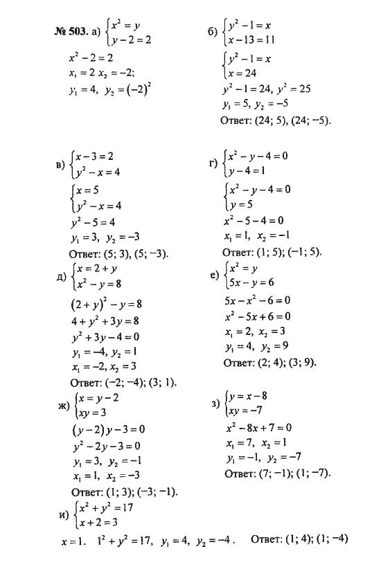 Гдз 377 номер алгебра 7 класс с. М. Никольский, м. К. Потапов.
