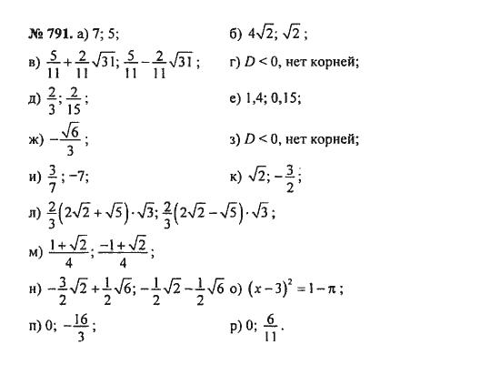 Гдз Путина По Математике 5 Класс Решетников
