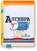 Рабочая тетрадь Макарычев Ю.Н., Миндюк Н.Г., Нешков К.И.. Решебник по алгебре 7 класс.