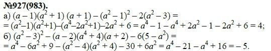 Макарычев алгебре 7 гдз по 983 класс