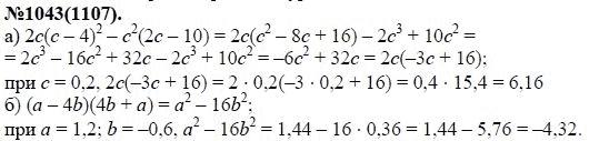 по класс старый 7 гдз макарычев алгебре