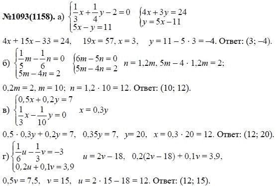 Скачать гдз по алгебре 7 класс миндюк макарычев.