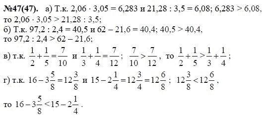 Гдз по математике рт 7 класс миндюк