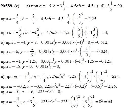 Алгебра 7 Класс Макарычев Гдз Номер 589
