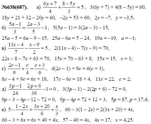 Гдз по математике 7 класс макарычев онлайн